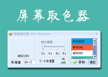 一键屏幕取色工具绿色版 网页取色建站必备神器