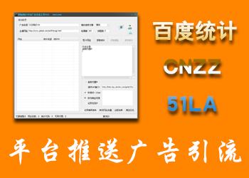 网站统计平台广告引流工具CNZZ/51.LA/百度统计通用