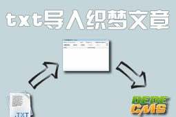 txt文档批量导入织梦dedecms文章工具