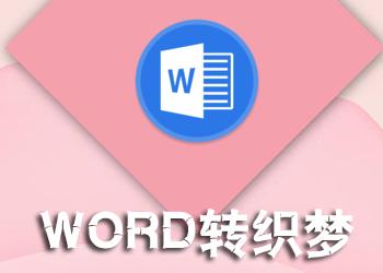 WORD文档带图片和格式发布到织梦CMS文章