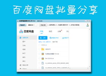 百度网盘批量分享工具,一键自动分享文件记录链接和密码