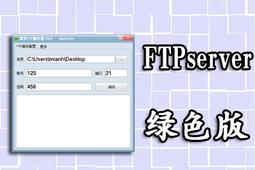 简单FTP服务器,绿色免安装一键搭建FTPServer环境