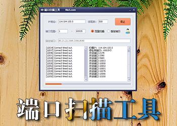 多线程批量扫描服务器开放端口